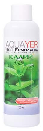 Средство для аквариумных растений Aquayer Удо Ермолаева КАЛИЙ+ 100 мл