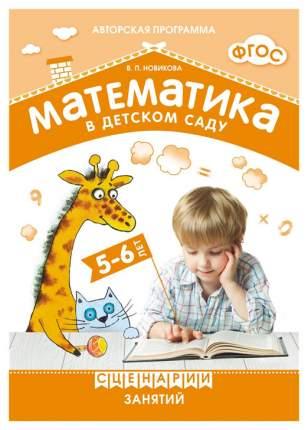 Фгос. Математика В Детском Саду. Сценарии Занятий C Детьми 5-6 лет