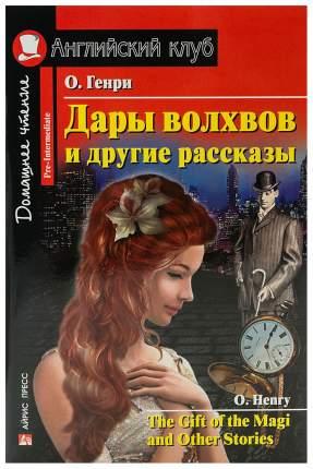 Книга Айрис-Пресс О. Генри Дары Волхвов и Другие Рассказы