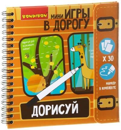 Развивающая игра Bondibon Дорисуй, начальный уровень