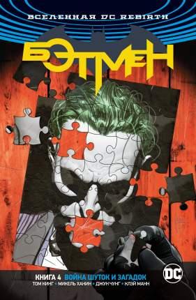 Графический роман Вселенная DC. Rebirth Бэтмен. Книга 4, Война Шуток и Загадок
