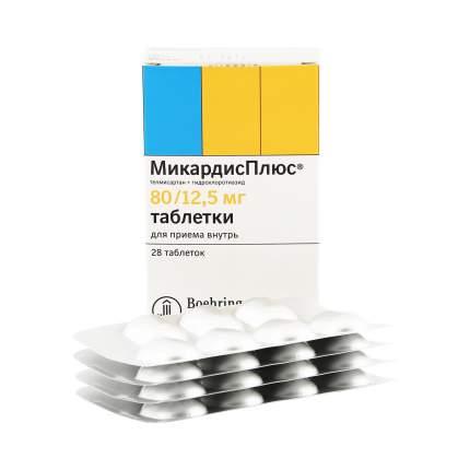 Микардис Плюс таблетки 80 мг/12,5 мг 28 шт.