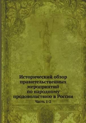 Исторический Обзор правительственных Мероприятий по народному продовольствию В России, Час