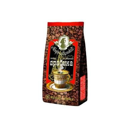 Кофе куппо Петр Великий зерно 1000 г