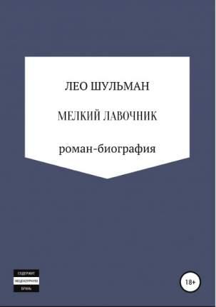 Книга Мелкий лавочник, Или Что нам Стоит Дом построить, Роман-Биография