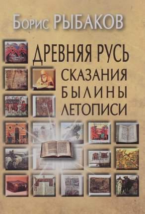 Книга Древняя Русь: Сказания. Былины. летописи Рыбаков Б.А.