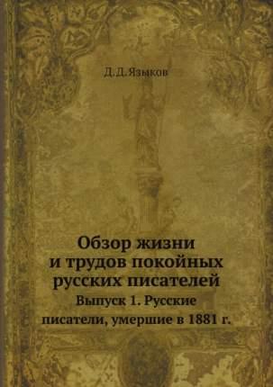 Обзор Жизни и трудов покойных Русских писателей, Выпуск 1, Русские писатели, Умершие В 188