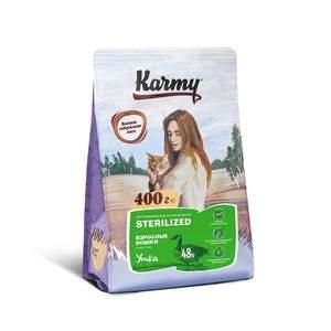 Сухой корм для кошек Karmy Sterilized, для стерилизованных, утка, 0,4кг