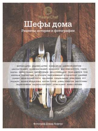 Книга Шефы дома. Рецепты, истории и фотографии
