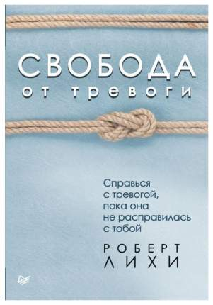 Книга Свобода От тревоги Справься С тревогой, пока Она Не Расправилась С тобой