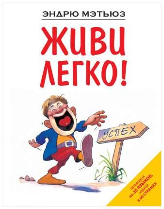Книга Живи легко Эксмо 978-5-699-50005-5