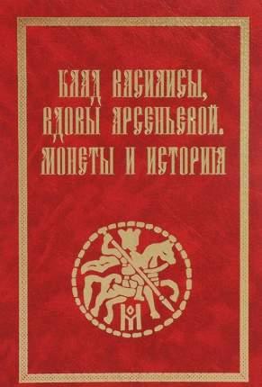 Книга Клад Василисы, Вдовы Арсеньевой. Монеты и История
