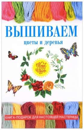 Вышиваем Цветы и Деревья