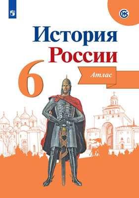 История России, Иллюстрированный Атлас, 6 класс