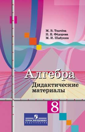 Ткачёва, Алгебра, Дидактические Материалы, 8 класс