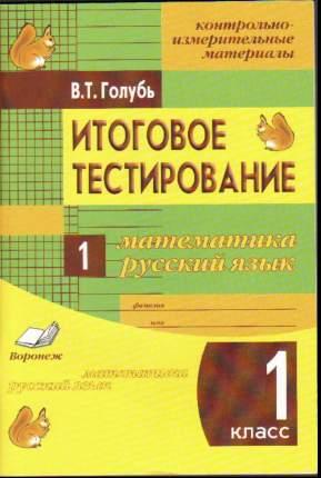 Голубь, Математика, Русский Язык, Итоговое тестирование, ким, 1 класс Фгос