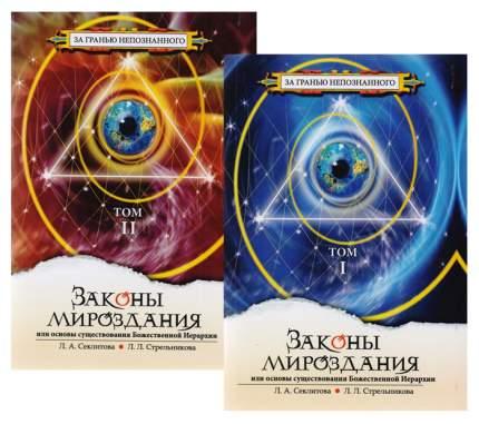 Законы мироздания, или Основы существования Божественной Иерархии. Комплект в 2-х томах