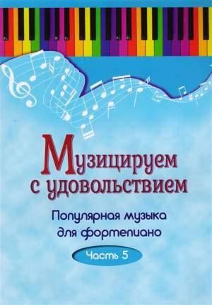 Книга Музицируем с удовольствием. Часть 5