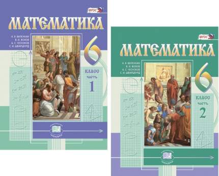 Виленкин, Математика, 6 кл, Учебник, В 2-Х Частях (Фгос)