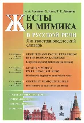 Жесты и Мимика В Русской Реч и лингвострановедческий Словарь