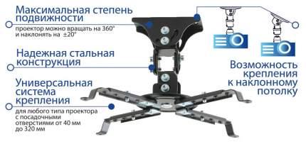 Кронштейн для видеопроектора KROMAX PROJECTOR-45 Черный