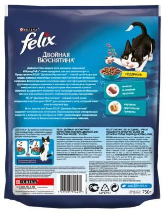 Сухой корм для кошек Felix Двойная вкуснятина, рыба, 0,75кг