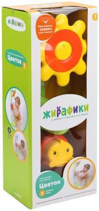 Интерактивная игрушка для купания Жирафики Цветок
