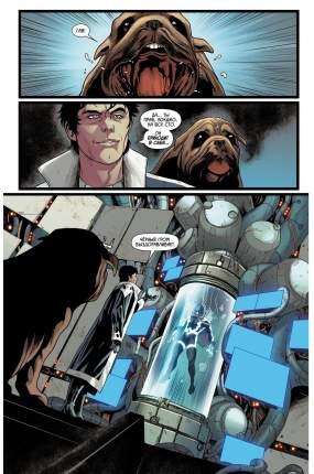 Комикс Новые Мстители. Том 3, Идеальный мир