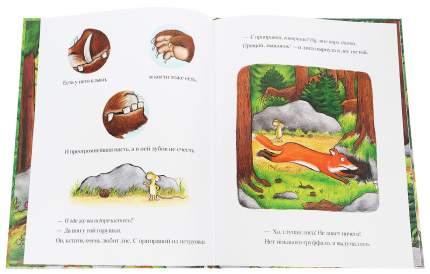 Книга Груффало