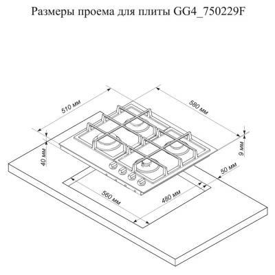 Встраиваемая варочная панель газовая Electronicsdeluxe GG4 750229F-030 Beige