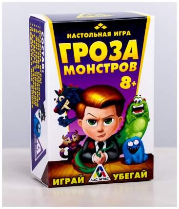 Настольная стратегическая игра «Гроза монстров» ЛАС ИГРАС