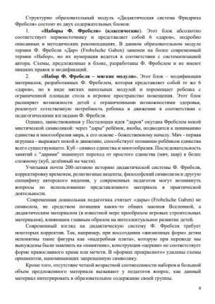 Маркова. Образовательный Модуль Дидактическая Система Фридриха Фребеля