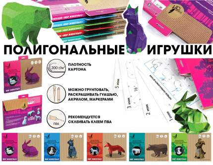 """Полигональная фигура Paper Art """"Собака"""", ИПФ05"""