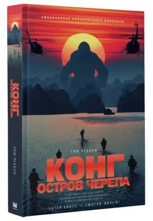 Книга Конг: Остров Черепа, Официальная Новеллизация