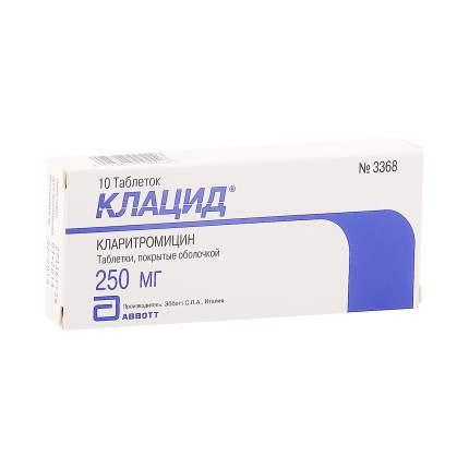 Клацид таблетки 250 мг 10 шт.