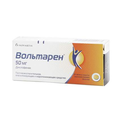 Вольтарен таблетки кишечнораств. 50 мг 20 шт.