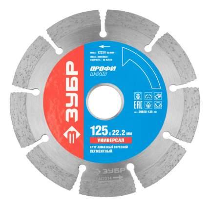 Отрезной диск по камню для угловых шлифмашин Зубр 36650-125_z01