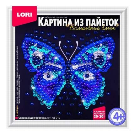 Аппликация из страз, пайеток LORI Сверкающая бабочка