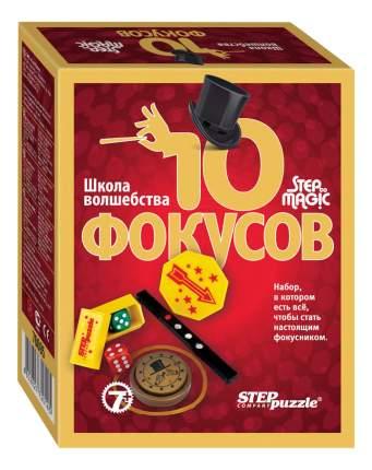 Игровой набор Step Puzzle Школа волшебства 10 фокусов красный