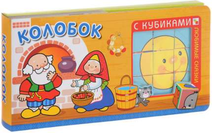 Любимая Сказка С кубиками Мозаика-Синтез колобок (Мс10787)