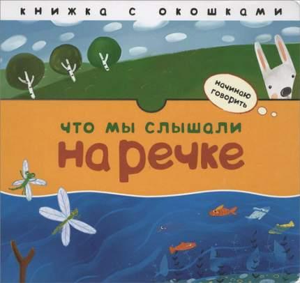 Книжка С Окошками Мозаика-Синтез начинаю Говорить. Что Мы Слышали на Речке (Мс10061)