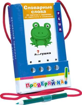 Настольная игра с карандашом Айрис-пресс Проверяй-ка. Словарные слова. (24854)