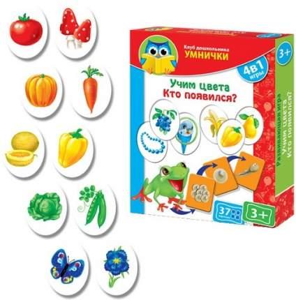 Развивающая игра Vladi Toys Клуб дошкольников Умнички: Учим цвета. Кто появился?