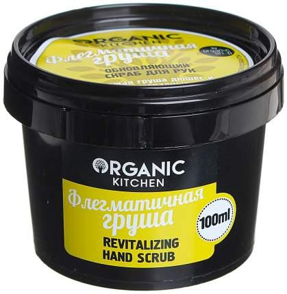Скраб для рук Organic Kitchen Флегматичная груша 100 мл