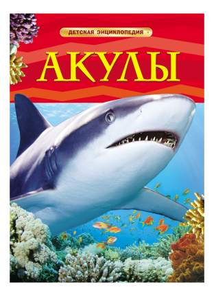 Книжка Росмэн Акулы