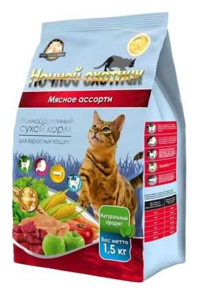 Сухой корм для кошек Ночной Охотник, мясное ассорти, 1,5кг