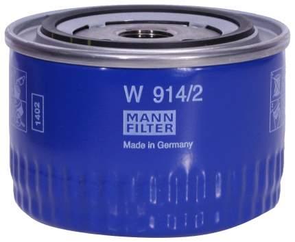 Фильтр масляный двигателя MANN-FILTER W914/2