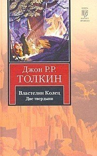 Книга Властелин колец, том 2, Две твердыни