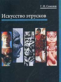 Книга Искусство этрусков