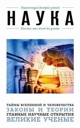 Наука. для тех, кто Хочет все Успеть